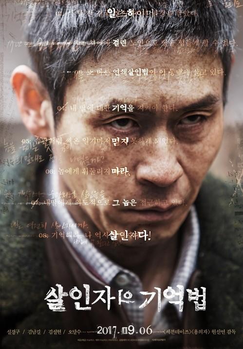 《杀人者的记忆法》破100万 夺韩国周末票房冠军