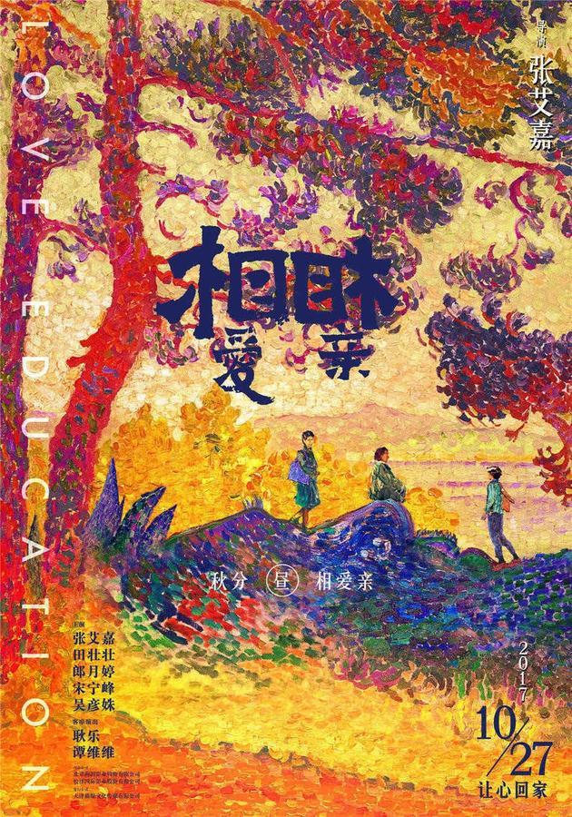 釜山国际电影节10月开幕 4部华语片入围新浪朝奖