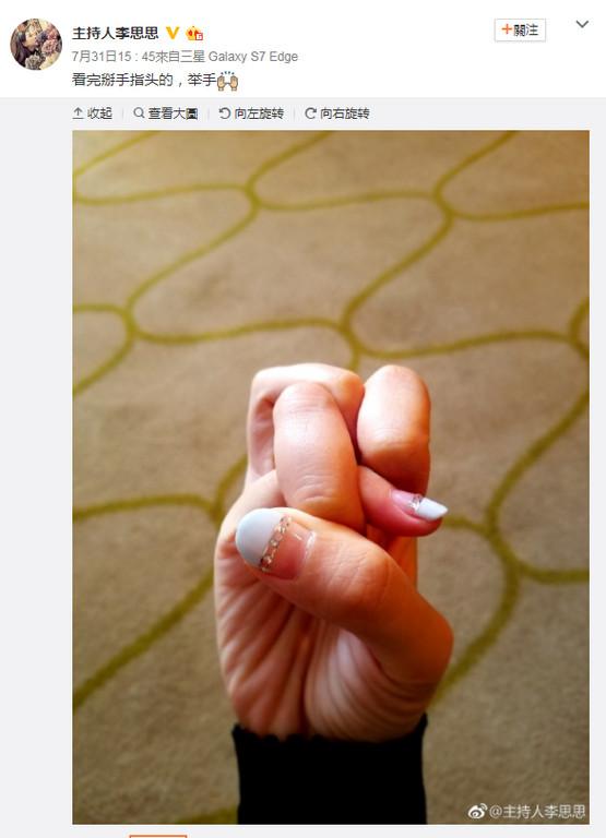 李思思也曾尝试手指打结