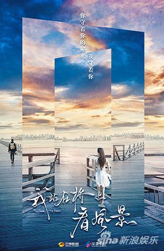 我站在桥上看风景海报