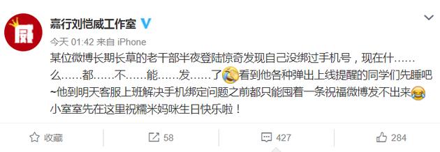刘恺威工作室发文祝福杨幂生日快乐