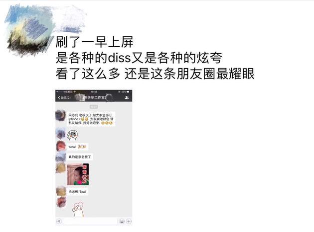 陈学冬iphonex.2