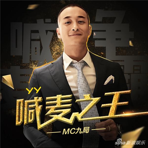 MC九局《喊麦之王》封面