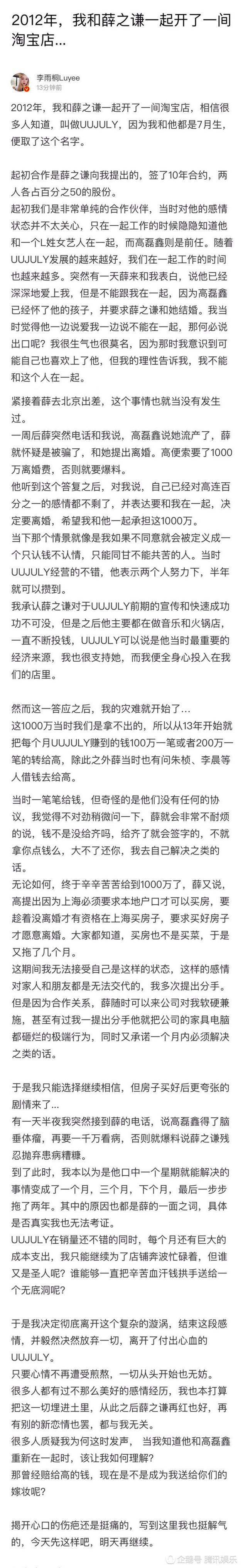 薛之谦被曝曾与L姓女星交往 网友猜测娄艺潇