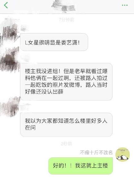 薛之谦被曝曾与L姓女星交往 娄艺潇李小璐躺枪