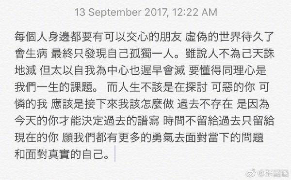 张韶涵发文