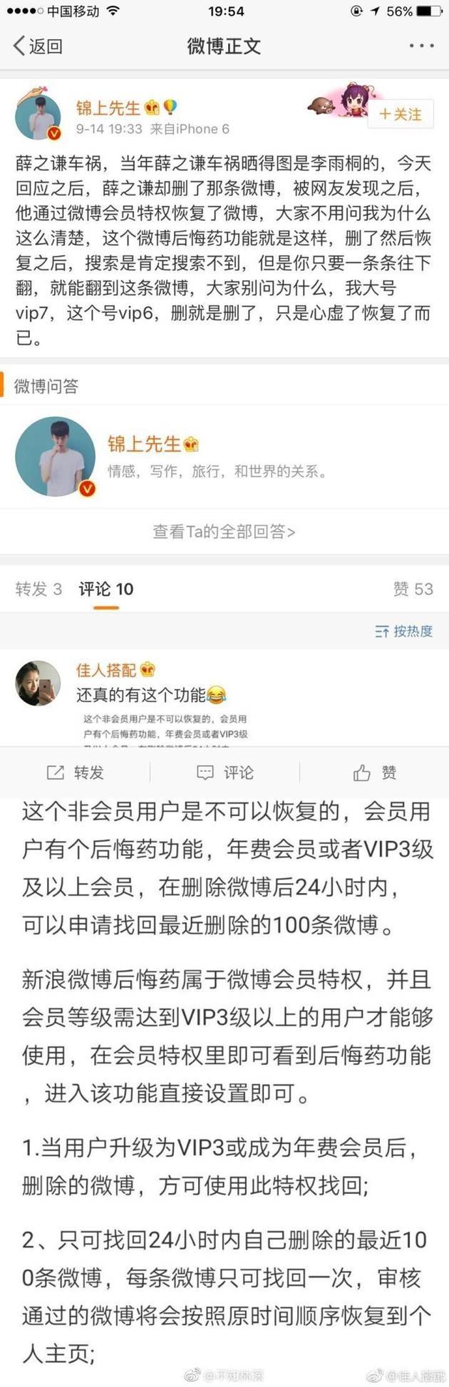 薛之谦暗中删车祸微博被网友抓包