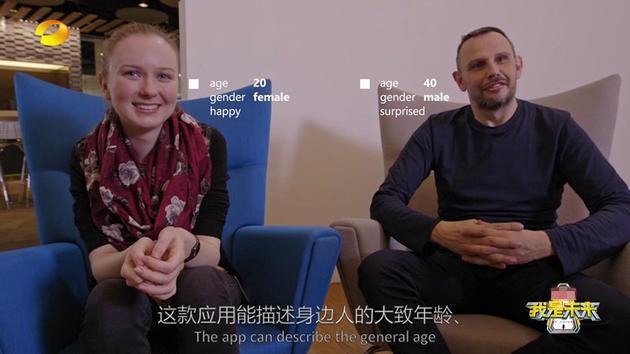 杨澜做客《我是未来》 感恩科技助盲人看世界
