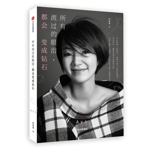 阿雅新书预售1