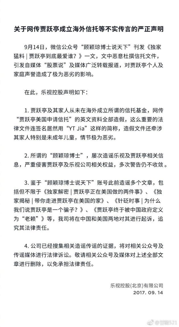 甘薇发声明回应海外信托 指责顾颖琼无耻造谣