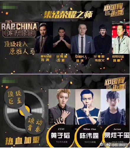 网传黄子韬加盟《中国有街舞》