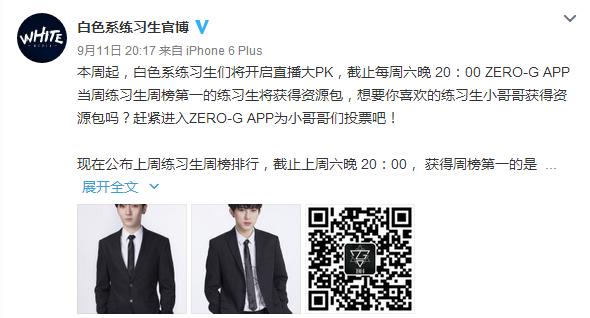 ZERO-G练习生官方微博