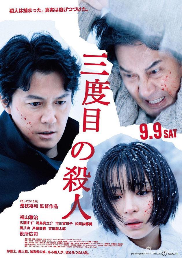 日本票房:《敦刻尔克》夺冠 福山雅治新片居亚