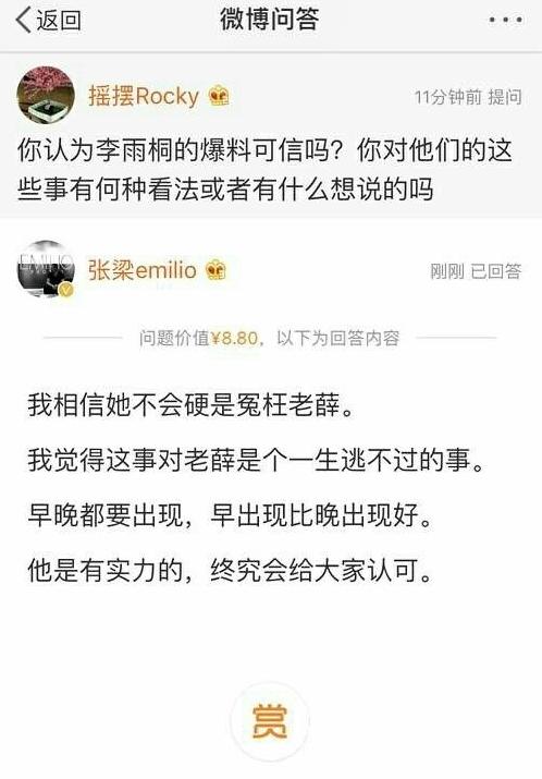 当事摄影师在微博问答回应网友,称李雨桐不会冤枉薛之谦。
