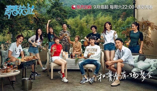《青春旅社》主海报