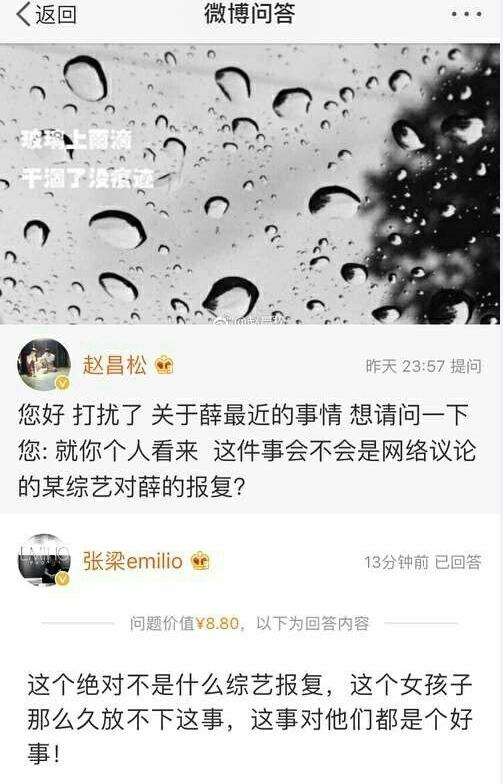当事摄影师在微博问答回应网友,称李雨桐爆料并非综艺报复。