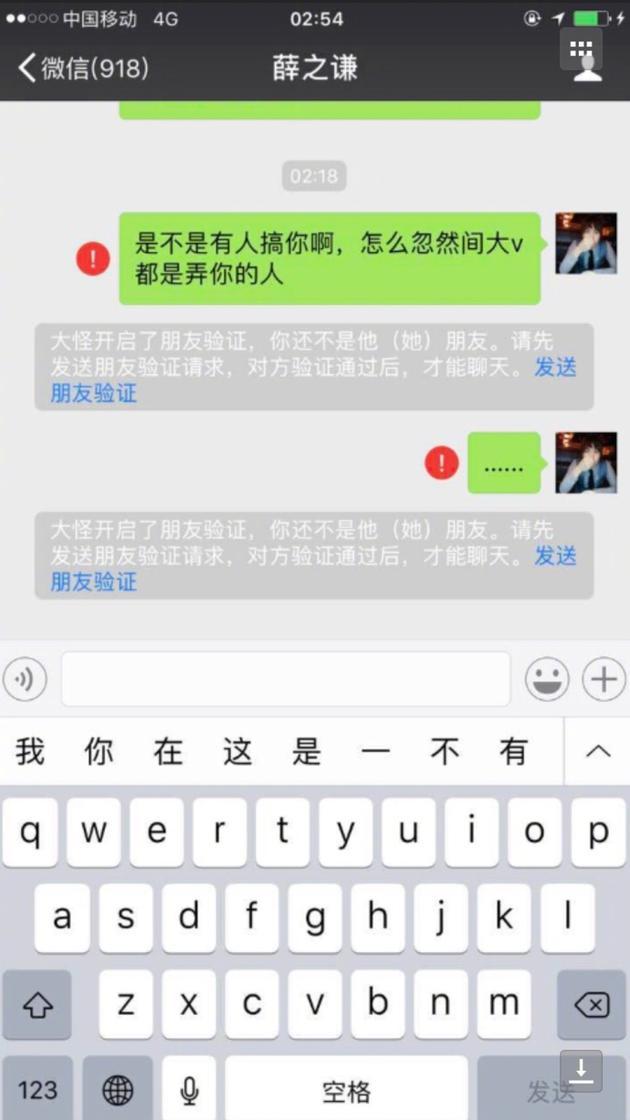 电竞主播晒与薛之谦聊天微信
