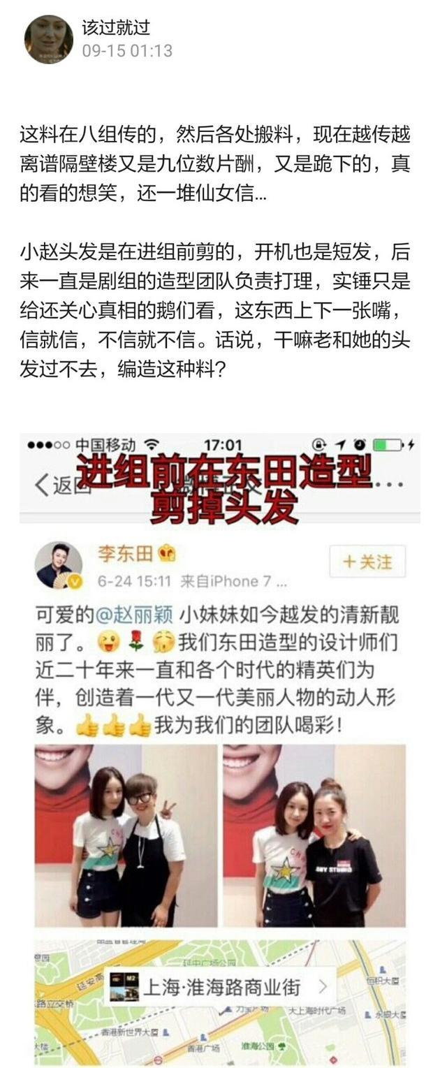网曝赵丽颖新戏拿九位数费用 擅自剪发导致重拍