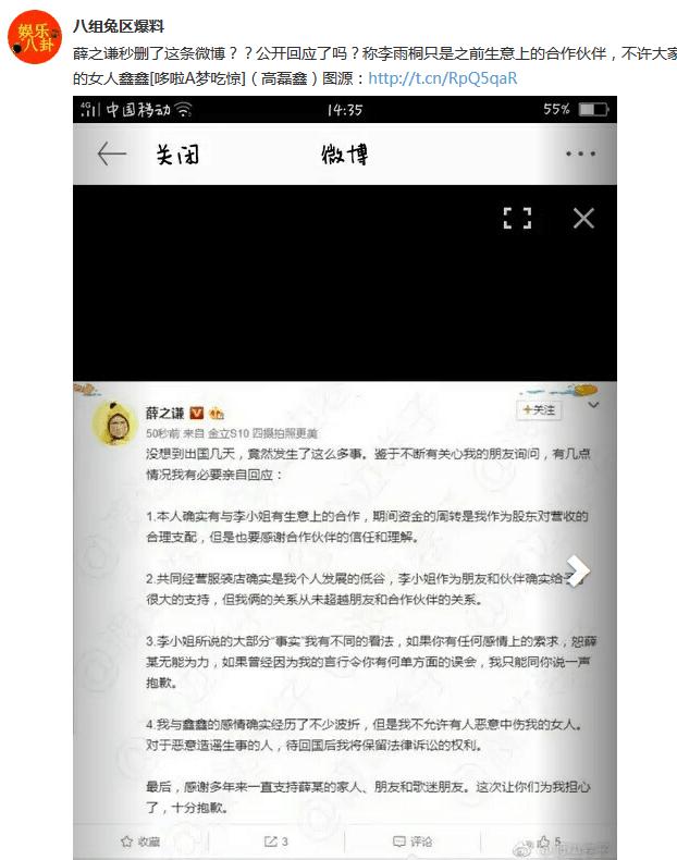 网传薛之谦秒删