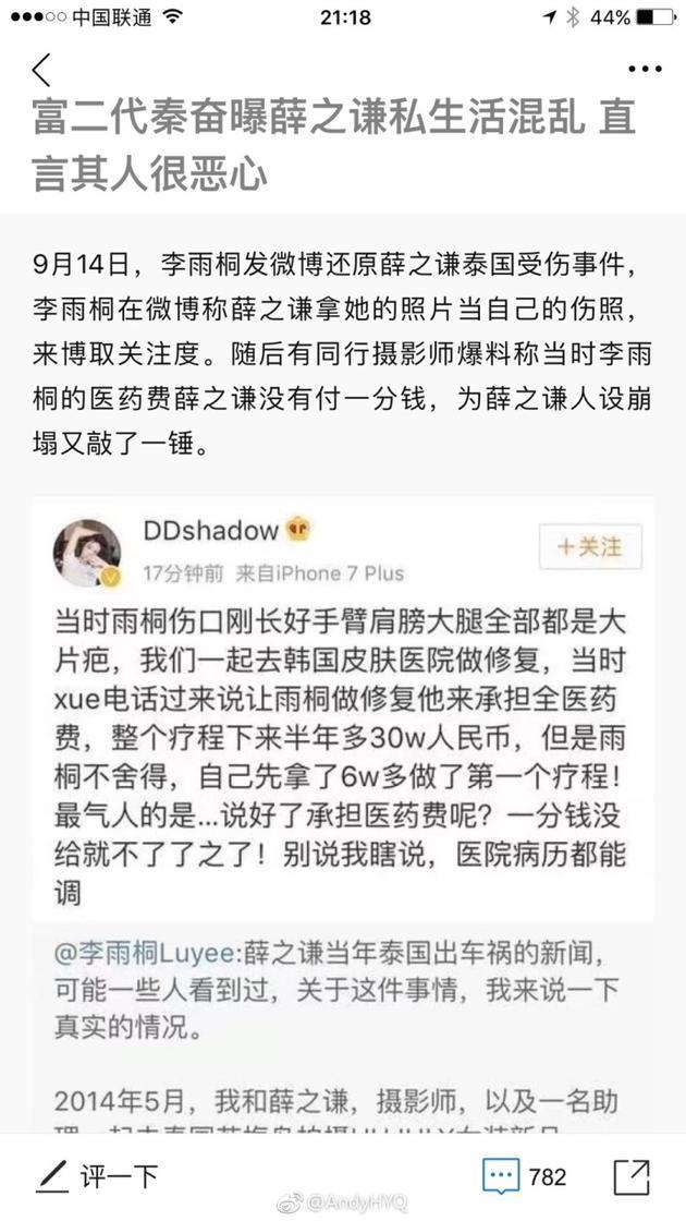 黄毅清为秦奋辟谣