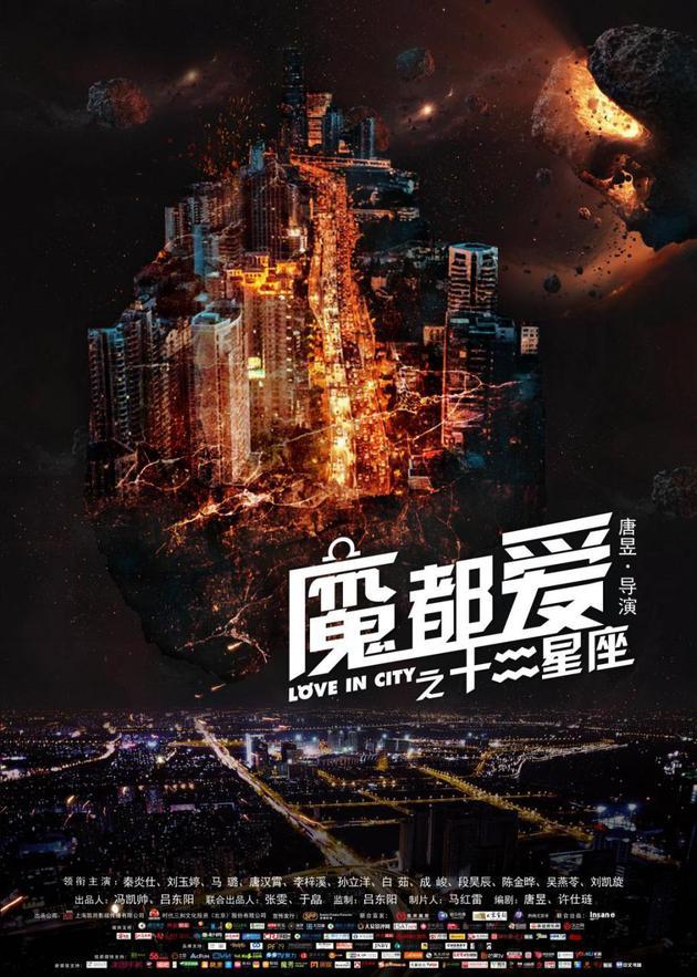 《魔都爱之十二星座》将映 聚焦上海爱情故事