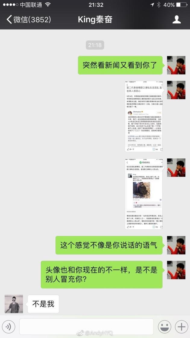 秦奋辟谣聊天记录