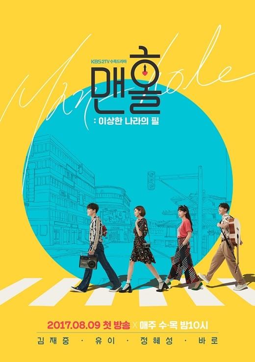 KBS金在中新剧《Manhole》收视率再度跌破2%