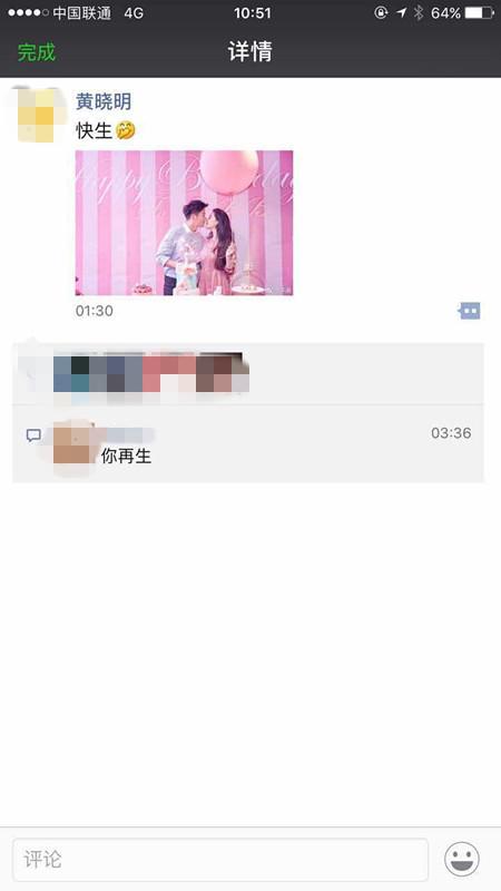 黄晓明朋友圈