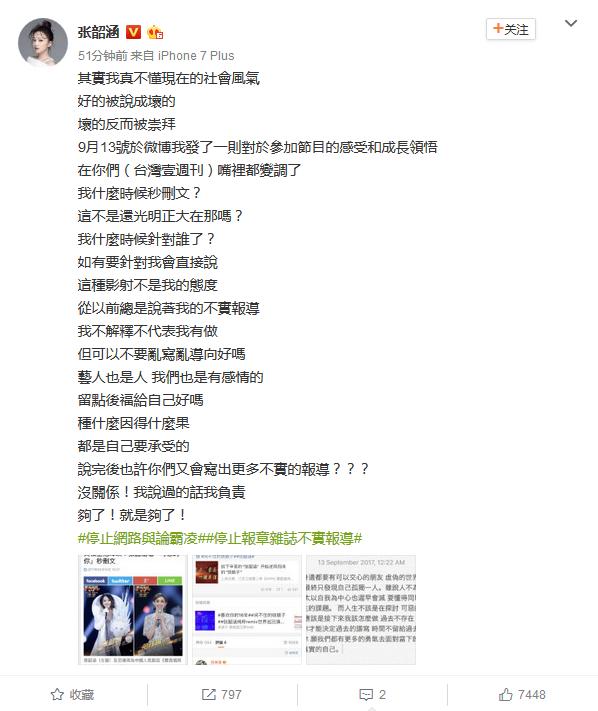 张韶涵再次发文否认怼范玮琪