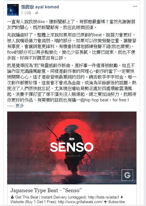 张震岳反击指出TY新歌三缺点:好不好听自有公评