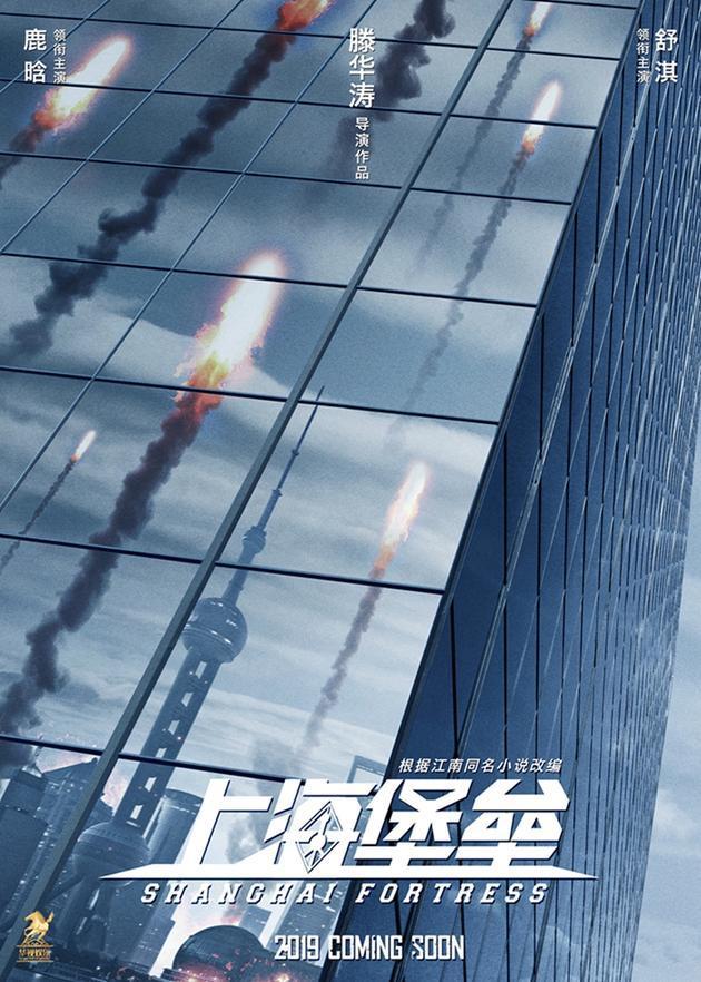 《上海堡垒》因鹿晗加盟改剧本 和舒淇要拍感情戏