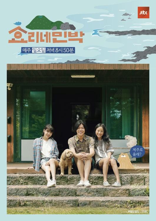 《孝利家民宿》获JTBC特别奖励 刷新该台综艺收视