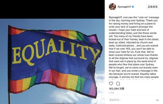 布兰登·弗林发文力挺LGBT群体