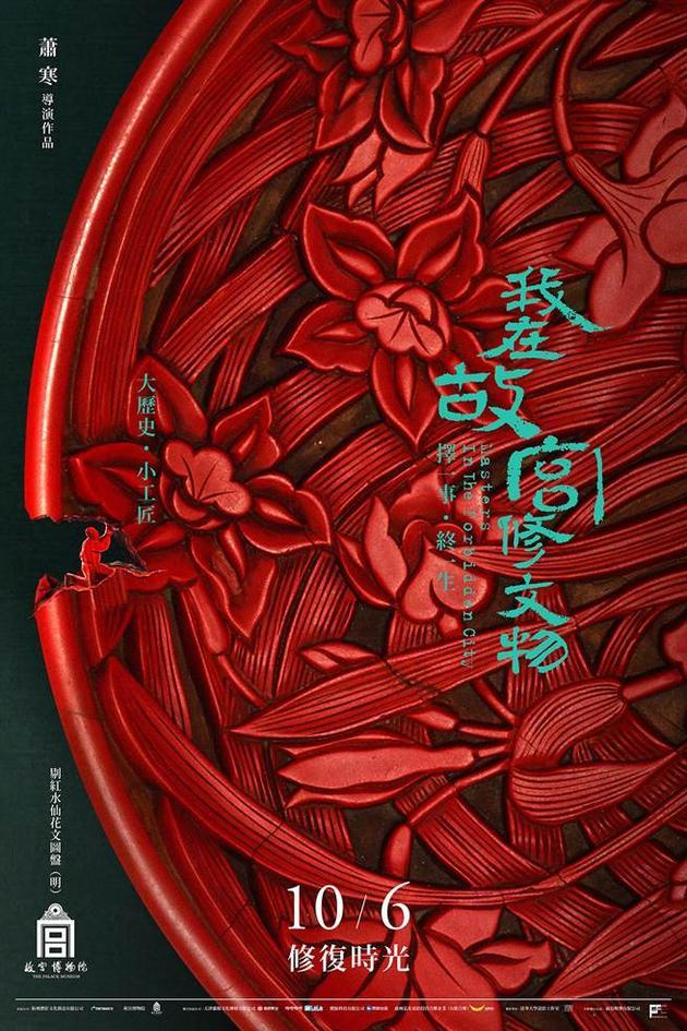 《我在故宫修文物》海报