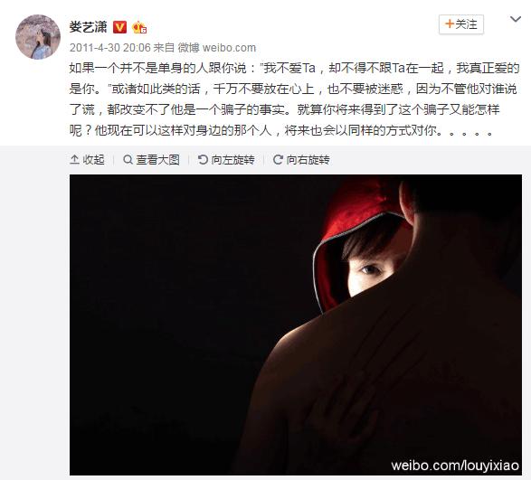 娄艺潇昔日微博