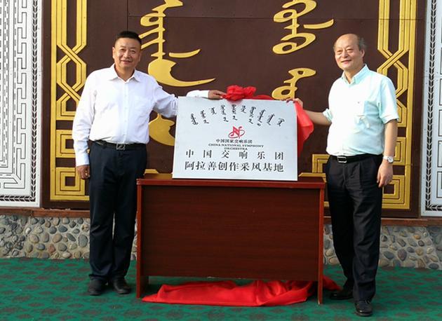 中国交响乐团阿拉善创作采风基地揭牌