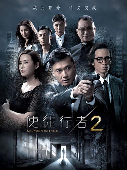《使徒行者2》首播报告 香港跨平台总收视26.7
