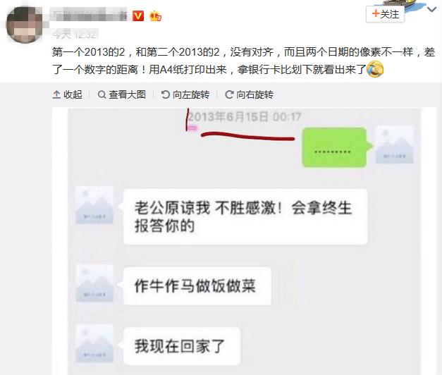 网友发文晒图