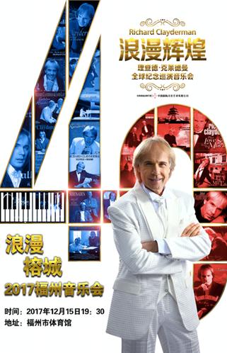 理查德克莱德巡演福州站开票 将改编中国名曲