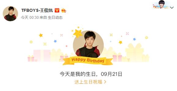 9月21日是王俊凯的十八岁生日