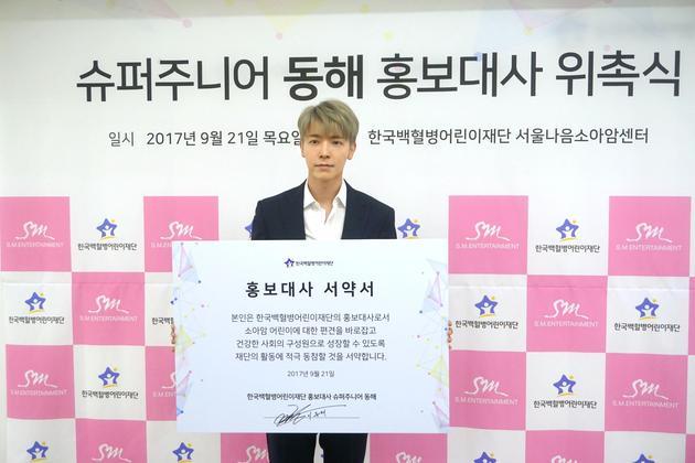 SJ东海担任韩国白血病患儿大使 积极帮助解决困难