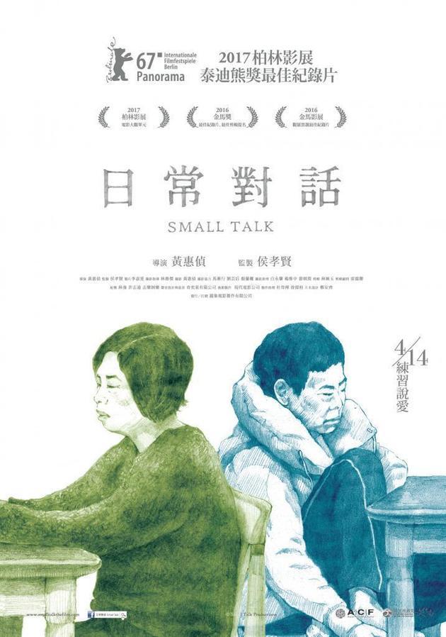 同志纪录片《日常对话》代表台湾地区角逐奥斯卡