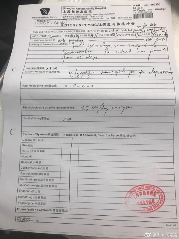 2015年8月李雨桐的产检报告