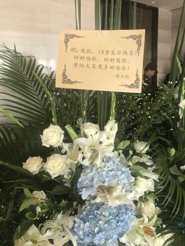 王俊凯举行18岁成人礼 喜获偶像周杰伦祝福