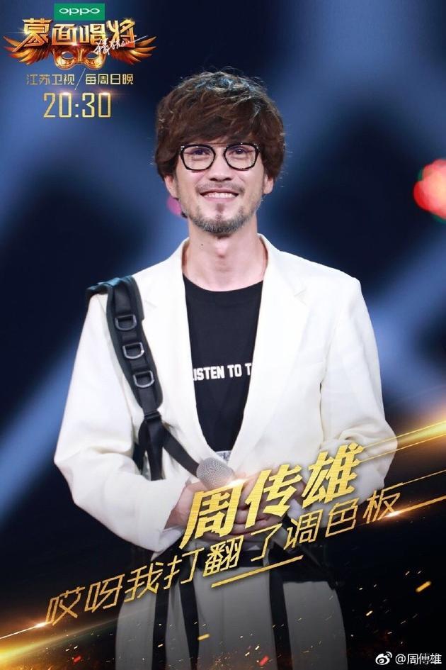 """周传雄暴瘦20公斤""""只剩皮""""?蒙面演绎回归舞台"""
