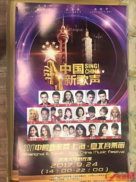 《中国新歌声》音乐节活动中止 主办方表示遗憾