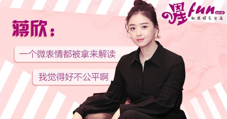 [星FUN]蒋欣:一个微表情都被拿来解读 我们会活得很累!