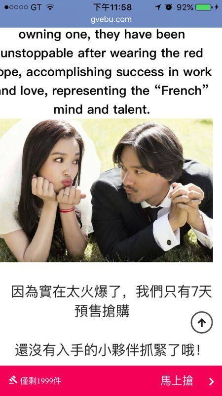 舒淇婚照被用来打广告