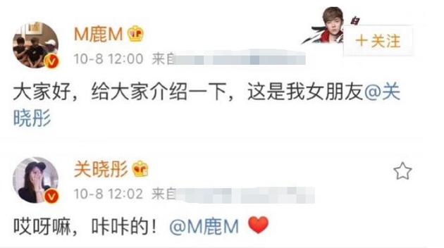 鹿晗在微博公布恋情