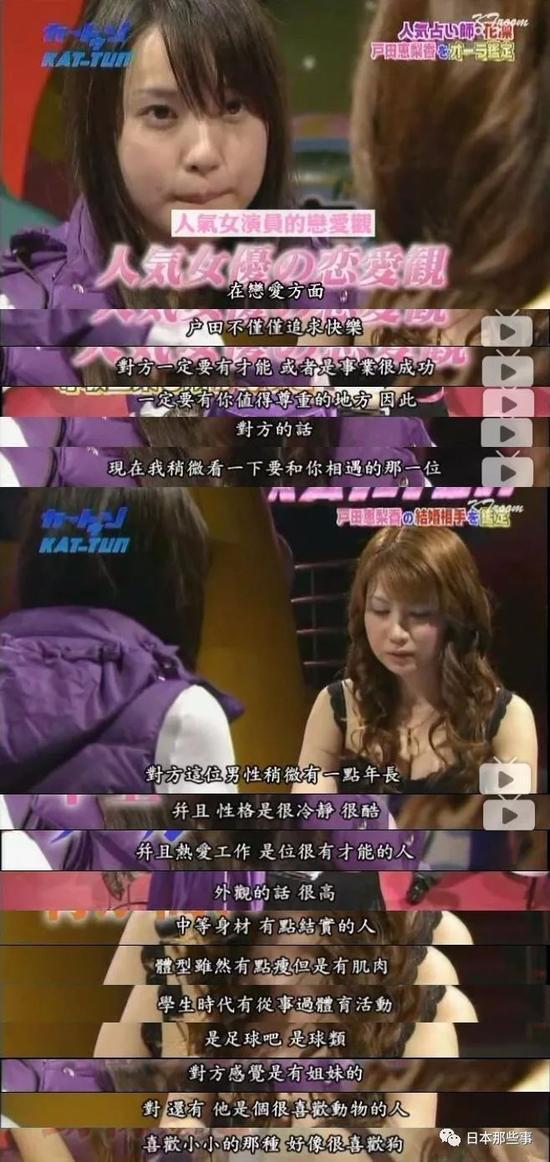 户田惠梨香被曝热恋绯闻 她这次恋情能修成正果吗
